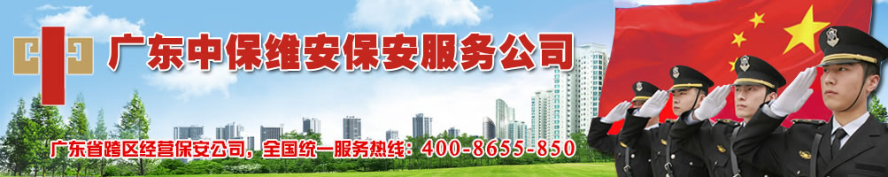 东莞中保维安万博官方网站链接公司万博手机分公司